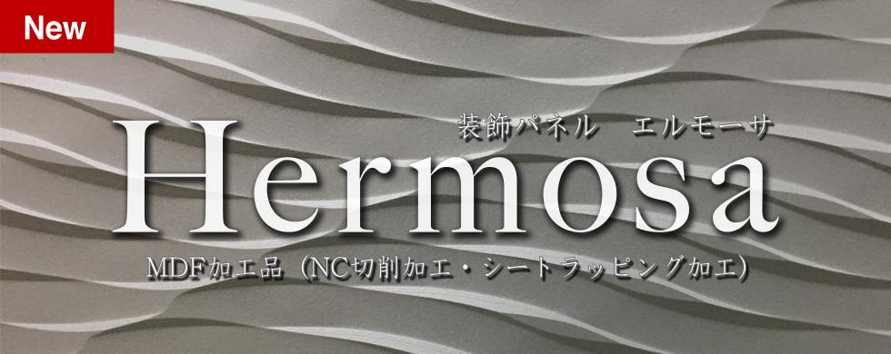 装飾パネル エルモーサ(Hermosa)